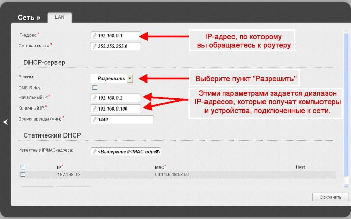 Как узнать ip и мас адрес роутера