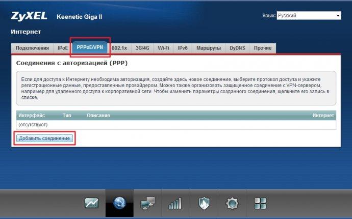 Настройка маршрутизатора Zyxel Keenetic -Настройки интернет