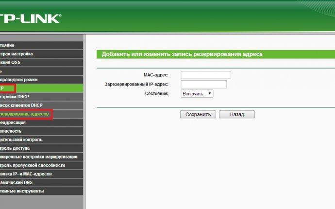 Проброс портов\Port Forwarding - TP-LINK Форум