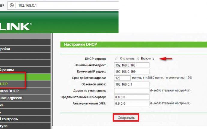 РЕШЕНИЕ] DHCP Не Включен На Сетевом Адаптере!? (#2017)