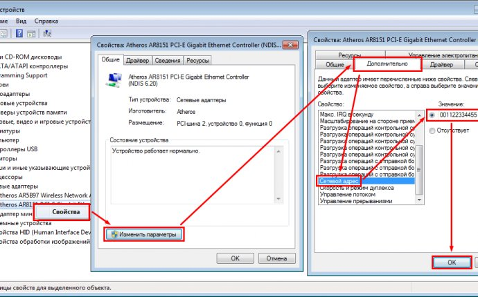 Скачать сетевой адаптер для windows 7 на пк - pompr.ru