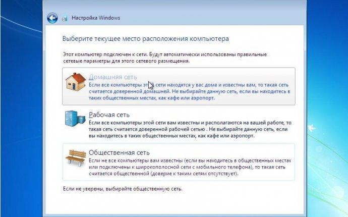 Установка Windows 7. Пошаговое руководство.   ПК это просто